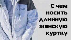 С чем носить длинную женскую куртку