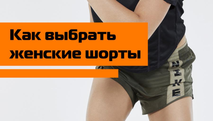Как выбрать женские шорты