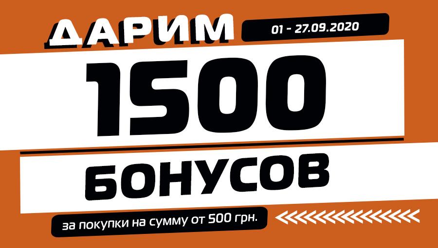 Специальные 1500 бонусов!