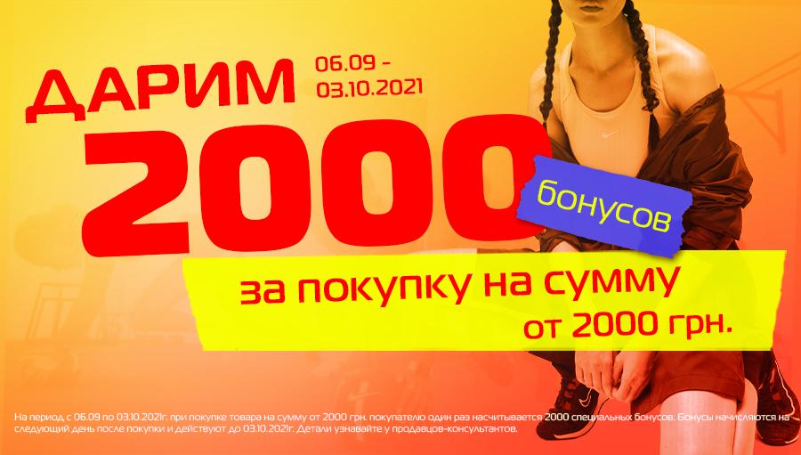 Дарим 2000 бонусов!