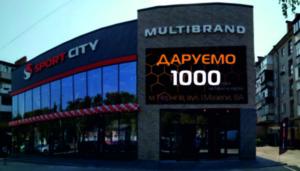Открытие нового магазина SPORT CITY в Чернигове!