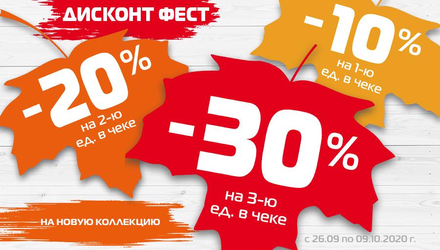 ДИСКОНТ ФЕСТ в SPORT CITY!