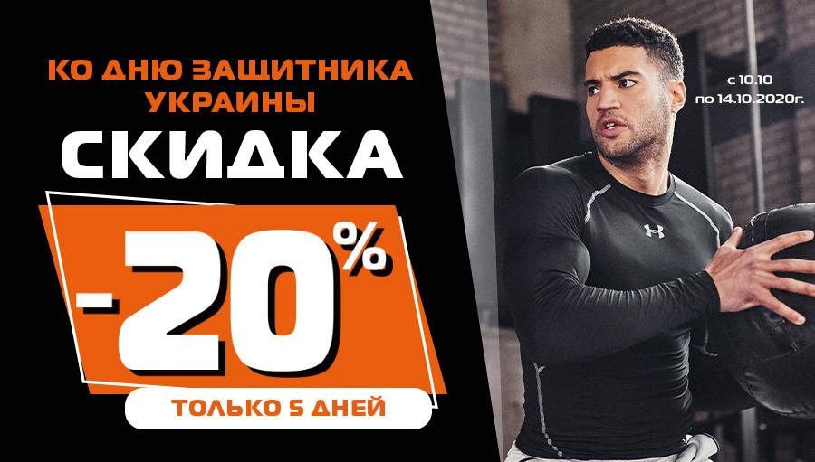 До Дня Захисника України - знижка від - 20%!