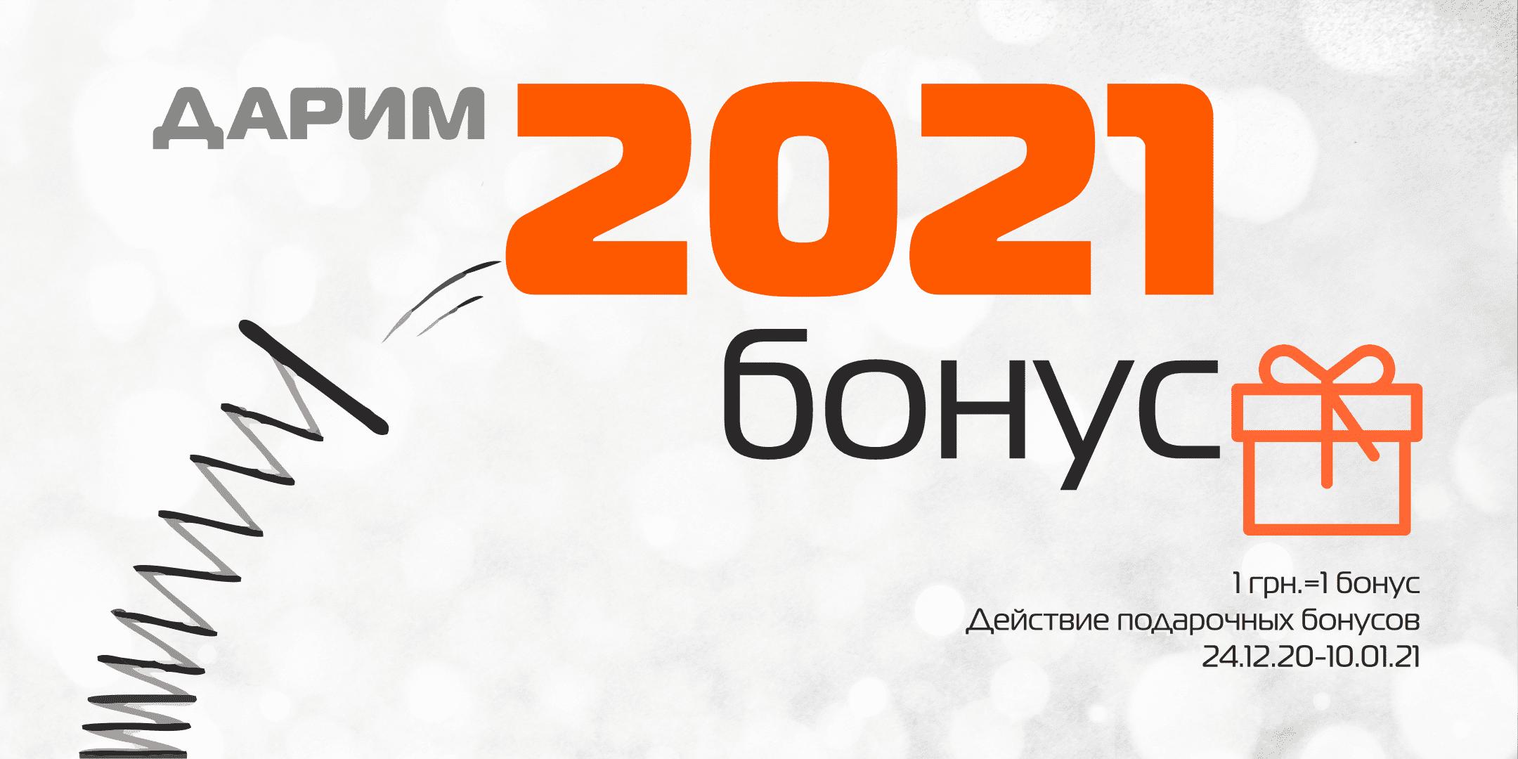 Дарим 2021 бонус!