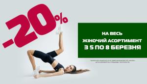 -20% на всю женскую и детскую коллекцию!