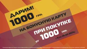 Дарим 1000 бонусов за чек от 1000 грн.