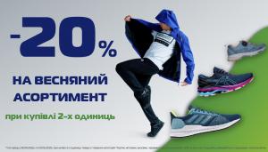-20% на весенний ассортимент!
