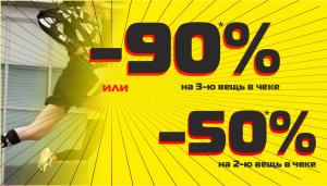 СТАРТ ЖАРКИХ СКИДОК!