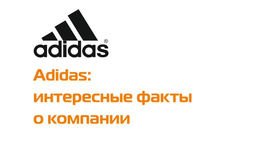 Adidas: интересные факты о компании