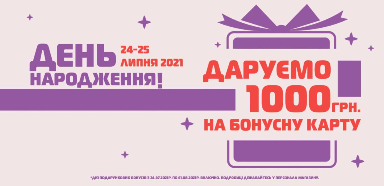 День рождения магазина в Геническе!