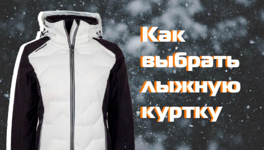 Как выбрать лыжную женскую куртку